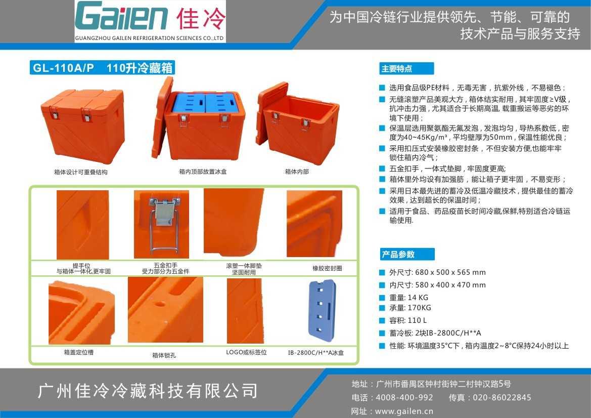产品简介 冷藏箱也称为无源冰箱,可作为移动冰箱,是一种具有高隔热、恒温效果的移动冰箱,箱体中间通过聚氨脂发泡和聚苯泡沫生成导热性极低的夹层,保证了箱体内与外在较大温差下热交换很小,从而起到保温或保冷的作用。 冷藏箱无需电源:采用蓄冷剂制冷,无需用电即可维持箱内温度,节能环保,可重复使用,通过与科技冰盒的匹配持续冷藏保温时间可达数天。适用于在无电源情况下,药品、疫苗、生物试剂、血液等产品的长距离低温运输。 产品特点 1.